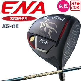 エナゴルフ EG-01 高反発 レディース ドライバー 11.5度 2021年モデル イージー01 ZERO Speeder(L)シャフト 女性用 ENA GOLF women's Hi-COR Driver 20at