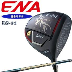 エナゴルフ EG-01 ドライバー 10.5度 2021年 SLEルール適合モデル イージー01 FUJIKURA ZERO Speeder(R)シャフト シニア 男性用 ENA GOLF Driver 20wn
