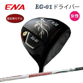 新登場 エナゴルフ EG-01 高反発 レディース ドライバー 2021年 最新モデル イージー01 専用スピーダーシャフト L 女性用 ENA women's golf Driver 20at