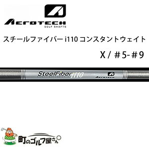 エアロテック スチールファイバー i110 コンスタントウェイト アイアン用 シャフト セット X #5-#9 AEROTECH Steel fiber constant weight Iron shaft steel