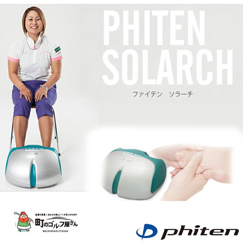【送料無料】ファイテン ソラーチ 馬場ゆかり選手おすすめ フットケア ストレッチ アクアチタン Phiten SOLARCH