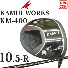 カムイワークス KM-400 高反発 ドライバー 10.5度-R FUJIKURA Double Kick Black 2021年モデル 日本製 メンズ KAMUIWORKS JAPAN Hi-COR Driver for Men's 21at