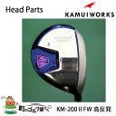 17kamuiw-k2002h-hf-1