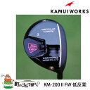 17kamuiw-k2002l-fw-1