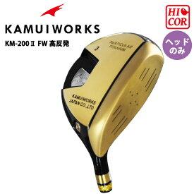 カムイワークス KM-200 II FW 高反発 フェアウェイウッド用 ヘッドパーツ IPゴールド 3W ヘッドのみ KAMUI WORKS Fairway wood Gold Hi-COR Head only 19at