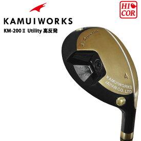 カムイワークス KM-200 II UT 高反発 ユーティリティ IPゴールド カムイオリジナルカーボンシャフト SR/ R KAMUI WORKS Utility,Hybrid Hi-COR Gold 19at