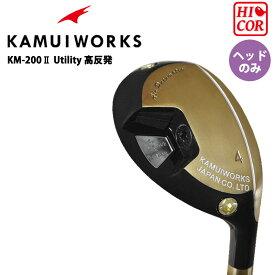カムイワークス KM-200 II UT 高反発 ユーティリティ用ヘッドパーツ IPゴールド ヘッドのみ KAMUI WORKS Utility,Hybrid Hi-COR Gold Head only 19at