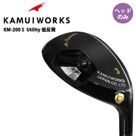 カムイワークス KM-200 II ユーティリティ用ヘッドパーツ IPブラック ヘッドのみ ルール適合モデル KAMUI WORKS Utility,Hybrid Black Head only 19at