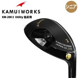 カムイワークス KM-200 II ユーティリティ IPブラック カムイオリジナルカーボンシャフト R2 ルール適合モデル KAMUI WORKS Utility,Hybrid Black 19at