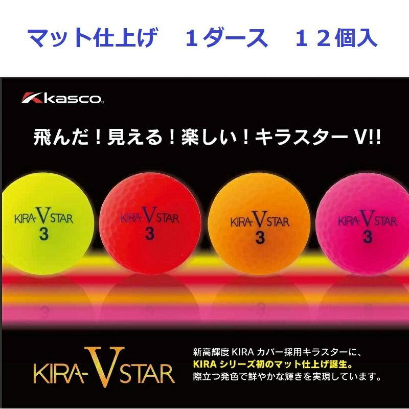 2017年 キャスコ キラスター V KIRA STAR V マットカラー ゴルフボール 1ダース 飛距離 Kasco Golf Ball【17aw】