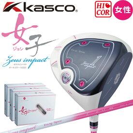 キャスコ ゼウスインパクト Easy Spec 超高反発 レディース ドライバー 女子ボール3ダース付き KASCO Zeus impact Ladies Hi-COR Driver with Ball(3dzn) 20wn
