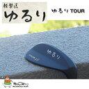 【送料無料】 軽撃区 ゆるり ツアー TOUR ウェッジ ヘッドパーツ YURURI Wedge Head Parts