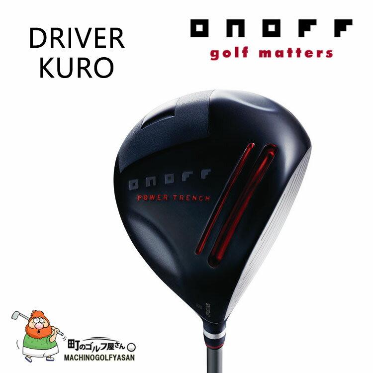 【送料無料】【2017年モデル】 ONOFF DRIVER KURO SMOOTH KICK MP-617D Shaft オノフ ドライバー 【17ss】