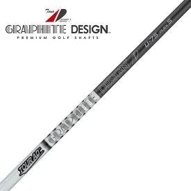 グラファイトデザイン ツアーAD U ユーティリティ用 カーボンシャフト 在庫処分 セール 新品 GRAPHITE DESIGN TourAD Utility,Hybrid shaft