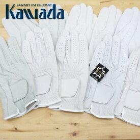 川田工業 BGA-300 羊革 ゴルフ用グローブ 10枚セット 左手着用 右利きプレイヤー用 オフホワイト 無地 24〜26cm Kawada Gloves for Right handed player 20sm