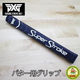 国内未発売!【PXG】 PARSONS XTREME GOLF ゴルフ パター 用 グリップ SUPER STROKE 52g ブラック スーパーストローク パーソンズエクストリームゴルフ 20ss