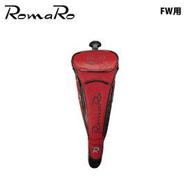 ロマロ プロモデル ヘッドカバー M サイズ (フェアウェイウッド用) RomaRo Pro Model Head Cover M for Fw【18ss】