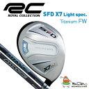【送料無料】【再入荷モデル】 ロイヤルコレクション SFD X7 Light spec. FW フェアウェイウッド ATTAS RC W シャフト Royal ...