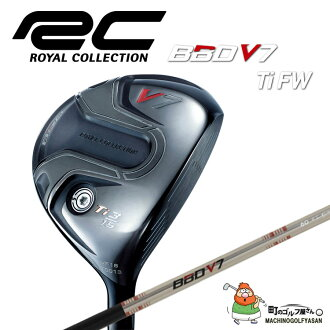皇家的收集BBD V7 Titanium FW球道木材ATTAS RC W60軸Royal Collection Fairway Wood