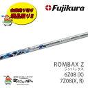 【在庫売り切り】【現品限り!!】 Fujikura フジクラ ROMBAX ランバックス Z ドライバー用 シャフト 6Z08 (X), 7Z08 (X, R) 【31,34,35】