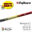 【在庫売り切り】【現品限り!!】 Fujikura フジクラ Motore モトーレ F1 ドライバー用 シャフト 65J (X, R), 75J (X, S) 【40-43】