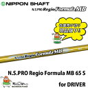 18nspro mb65s dr
