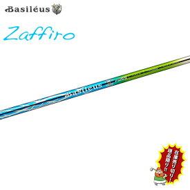 トライファス バシレウス ザフィーロ Fw55 S フェアウェイウッド用カーボンシャフト 新品 即納 スペシャルセール TRIαS Basileus Zaffiro for Fairway wood B4-131