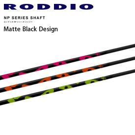 ロッディオ NP シリーズ マットブラック デザイン ドライバー用カーボンシャフト 新色 2020年モデル RODDIO NP SERIES MATTE BLACK DESIGN GRAPHITE SHAFT 20sm