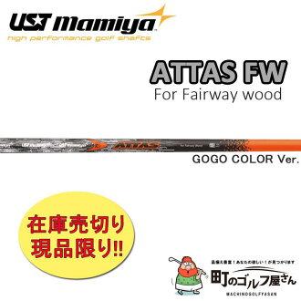 UST Mamiya Attas FW GOGO color fairway wood shaft USTMamiya ATTAS FW SHAFT