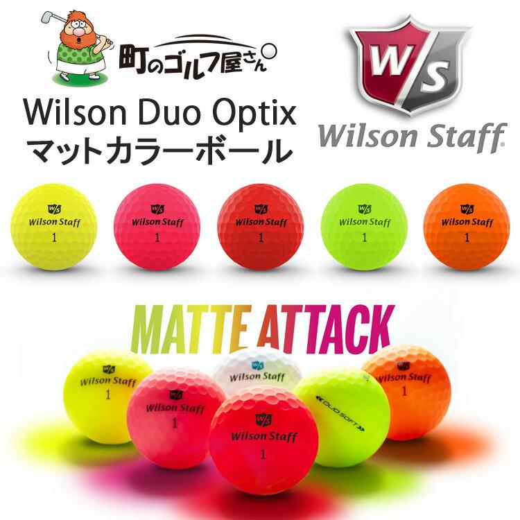 【国内未発売】【2018年モデル】 Wilson Staff DUO SOFT OPTIX MATTE COROR GOLF BALL ウィルソンスタッフ マットカラーゴルフボール US仕様【18sss】