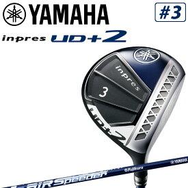 ヤマハ インプレス ユーディープラスツー フェアウェイウッド #3 Air Speeder for Yamaha M421f 2021年モデル YAMAHA inpres UD+2 Fairway wood 3W 20wn