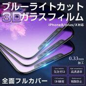 iphone8/plusガラスフィルムブルーライトカットアイフォンX/8/plus対応3D加工液晶保護フィルム9Hアイホン全面フルカバー6/6s/plus/7/plus
