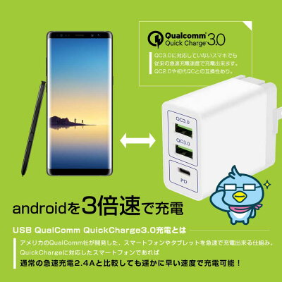 PD充電器USB3ポートQC3.0急速充電器タイプC小型iPhone8/X/XS/XSMax/XRGalaxyXperiaHuaweiMacbookNintendoSwitch