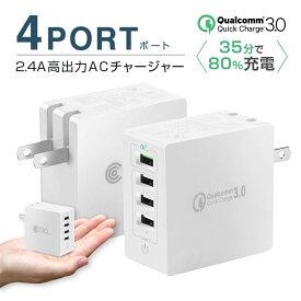 USB充電器 4ポート ACアダプター コンセント スマホ 急速充電器 iPhone QC3.0 アンドロイド アイフォン iPad Galaxy Xperia QualComm QuickCharge3.0 4台同時充電
