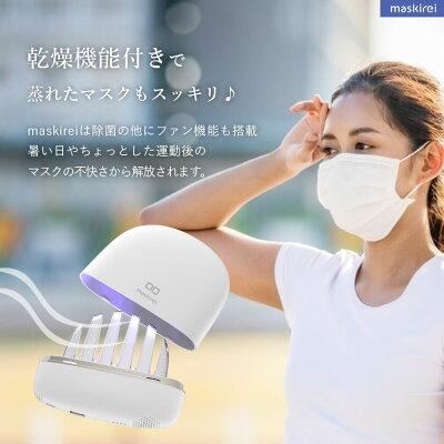 除菌乾燥器maskirei