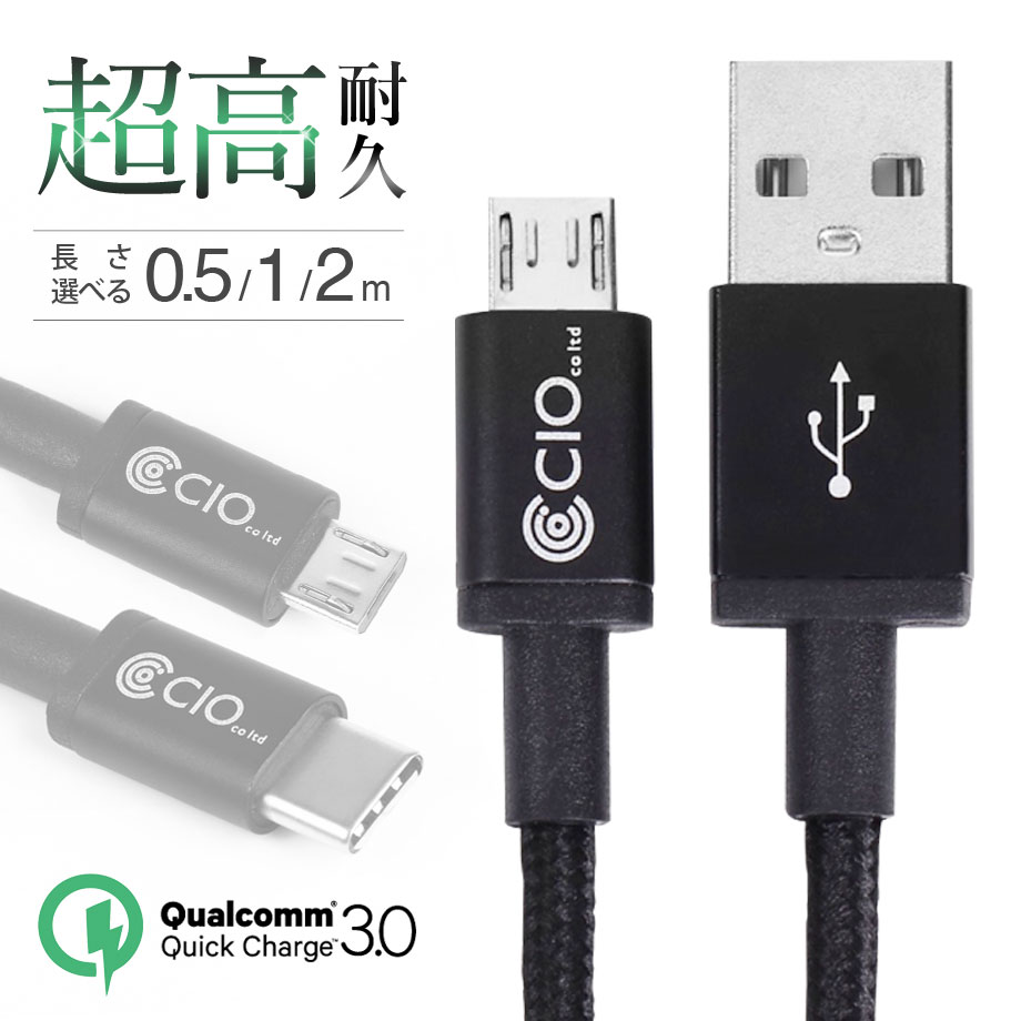 【マラソンポイント20倍】急速充電 ケーブル android USB Type-C Micro USB QualComm QuickCharge3.0 クイックチャージ 3A 9V 50cm 1m 2m データ転送