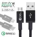 急速充電 ケーブル android USB Type-C Micro USB QualComm QuickCharge3.0 クイックチャージ 3A 9V 50cm 1m 2m デー…
