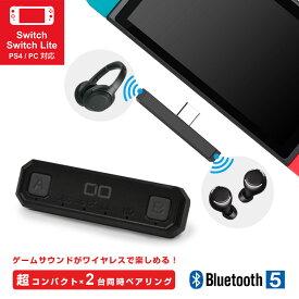 【お買い物マラソン15%OFF】Nintendo Switch イヤホン ワイヤレス Bluetooth5.0 オーディオアダプター トランスミッター PS4 PC ワイヤレスレシーバー USB Type-C トランシーバー Windows Macbook ヘッドフォン ヘッドセット