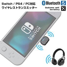 【送料無料】Nintendo Switch イヤホン ワイヤレス Bluetooth5.0 オーディオアダプター トランスミッター PS4 PC 無線 ワイヤレスレシーバー USB Type-C aptX LL 低遅延 トランシーバー アダプター Windows Macbook ヘッドフォン ヘッドセット ニンテンドー スイッチ
