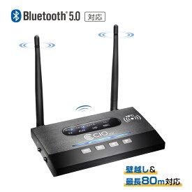 Bluetooth 5.0 トランスミッター 送信機 受信機 遠距離 80m対応 レシーバー イヤホン テレビ 光 TX RX 2台同時 ブルートゥース5.0