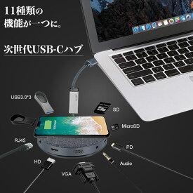 【在庫限り】USB-C ハブ Macbook Pro 12in1 type-c qi ワイヤレス充電器 HDMI 4K VGA SD TF LANポート RJ45 MicroSD USB3.0 高速データ転送 マルチUSB-C
