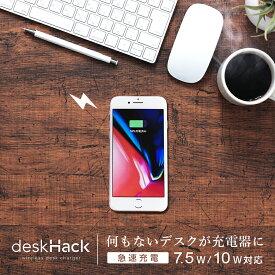 デスクハック deskHack 机 qi ワイヤレス充電器 7.5W 10W 急速充電 iPhone8 8plus X XS XR Galaxy S9 S10 note8 iPhone12 Pro Max mini iPhone11 CIO