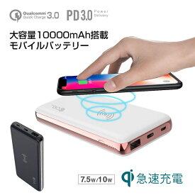 【即日発送】モバイルバッテリー iPhone USB PD Galaxy QC3.0 Qi ワイヤレス充電 10W 7.5W 急速充電 大容量10000mAh 軽量 タイプC USB-C Type-C Android Xperia Galaxy Huawei アイフォン