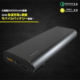 【楽天SUPERSALE限定価格】モバイルバッテリー 大容量20000mAh 急速充電 PD3.0 30W QC3.0 軽量 QualComm QuickCharge3.0 3A PSE認証済 iPhone Android Macbook対応 iPhone11 Pro Max