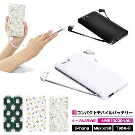 【特別SALE!!200円OFF】モバイルバッテリー ケーブル内蔵 Type-C iPhone ライトニング 大容量 10000mAh 薄型 軽量 アイフォン Galaxy Xperia AQUOS Huawei USB-C かわいい
