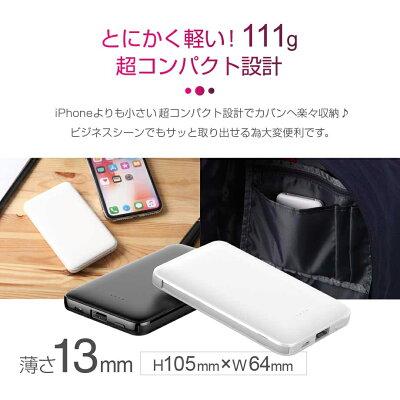 モバイルバッテリーケーブル内蔵Type-C軽量薄型コンパクトPSE認証5000mAhタイプCLightningMicroUSBスマホポータブル充電器iPhoneXperiaGalaxyアイフォンエクスペリアかわいい