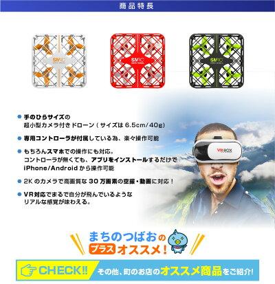 【日本語説明書付】ドローン小型カメラ付きSMAOVR飛行も可能2Kカメラ専用コントローラ付き