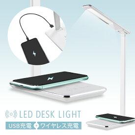 【あす楽】デスクライト LED タッチセンサー おしゃれ オフィス 学習机 qi ワイヤレス充電 スタンド 充電式 卓上ライト テーブルライト 子供部屋 寝室