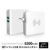 【11/25発送】SuperMobileChargerLiteUSB-A×2ポートコンセント内蔵qiモバイルバッテリー5200mAh
