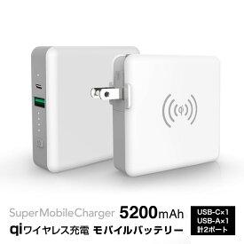 【送料無料】モバイルバッテリー コンセント付 AC内蔵 qi ワイヤレス充電 タイプC 3A 2.4A 急速充電 2ポート 5200mAh 軽量 iPhone USB ACアダプター 携帯充電器 iPad